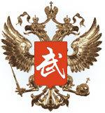 Федерация ушу России