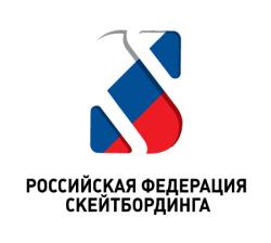 Российская федерация скейтбординга