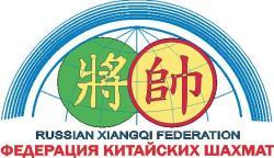 Российская федерация китайских шахмат «сянци»
