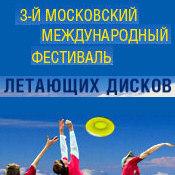 3-й московский фестиваль летающих дисков