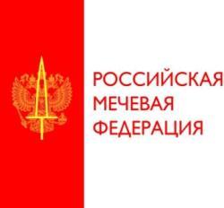 Российская Мечевая Федерация