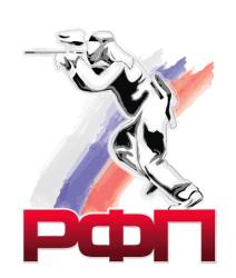 Российская федерация пэйнтбола